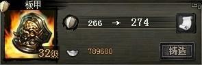 49you征战四方2-板甲